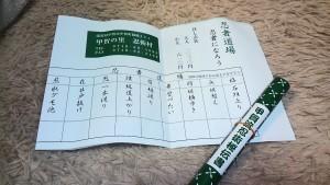 甲賀流忍術秘伝書